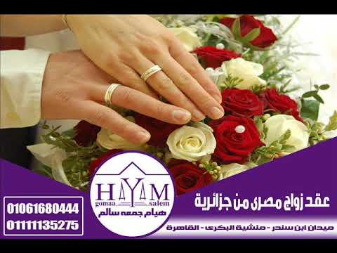 Marriage of foreigners in Egypt –  استخراج تصريح زواج بفلوس