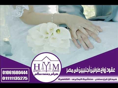 Marriage of foreigners in Egypt –  حكم الزواج العرفي في القانون المصري