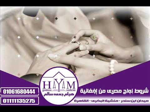 Marriage of foreigners in Egypt –  شهادة زواج مترجمة