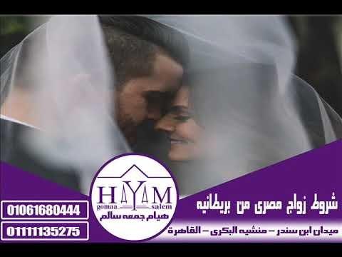 Marriage of foreigners in Egypt –  نظرية الشخصية الاعتبارية