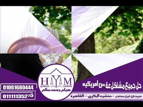 Marriage of foreigners in Egypt –  الأوراق المطلوبة للزواج من أجنبية في السعودية