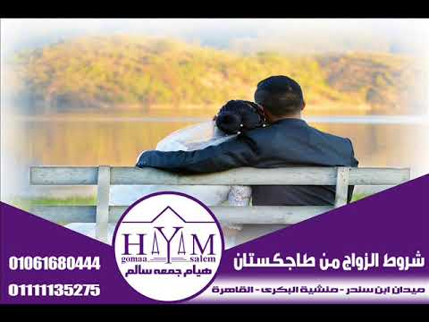 Marriage of foreigners in Egypt –  دعوى استخراج شهادة ميلاد