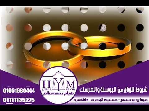 Marriage of foreigners in Egypt –  تصديق عقد الزواج في الإمارات