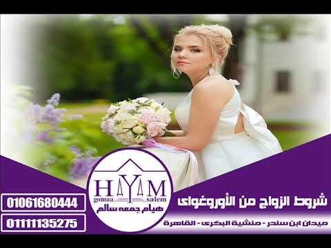 Marriage of foreigners in Egypt –  توكيل محامي في المغرب للزواج