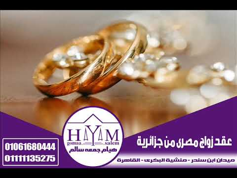 Marriage of foreigners in Egypt –  صيغة توكيل خاص بالميراث