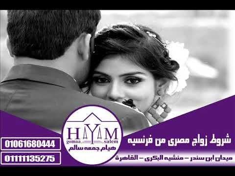Marriage of foreigners in Egypt –  إجراءات عمل توكيل بالشهر العقاري للاجانب