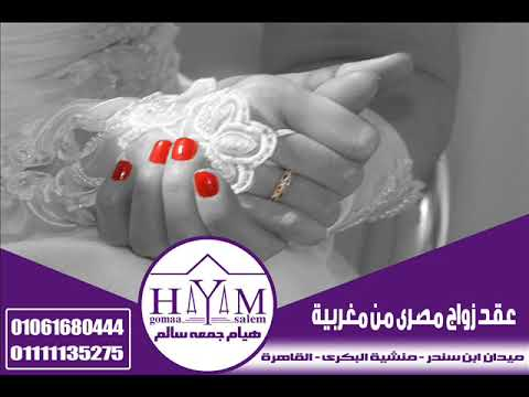 Marriage of foreigners in Egypt –  دفتر العائلة السوري