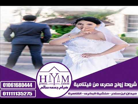 Marriage of foreigners in Egypt –  ارامل للجواز
