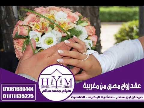 Marriage of foreigners in Egypt –  كيفية عمل توكيل لشخص