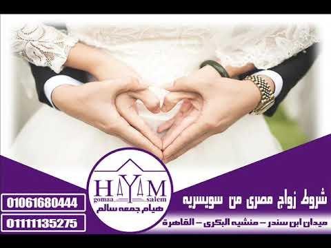 Marriage of foreigners in Egypt –  الأوراق المطلوبة للزواج العرفي