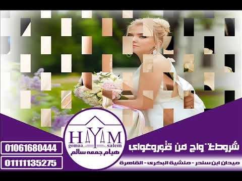 Marriage of foreigners in Egypt –  الأوراق المطلوبة لعمل توكيل زواج