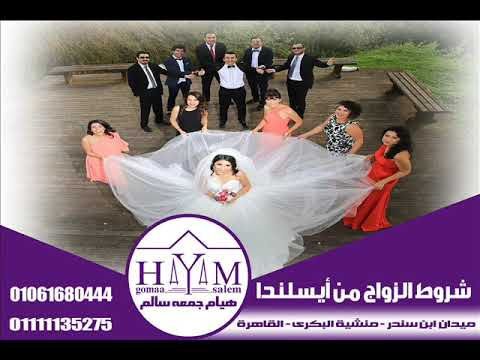 Marriage of foreigners in Egypt –  زواج مقيم من زائرة