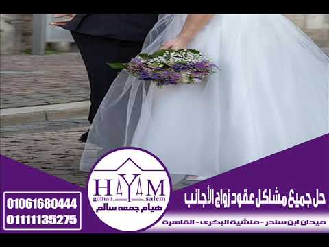 Marriage of foreigners in Egypt –  شهادة عدم ممانعة زواج مصر