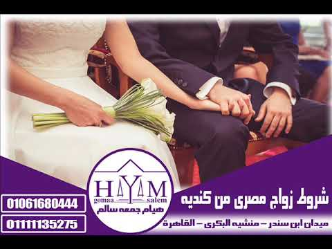 Marriage of foreigners in Egypt –  أوراق طلاق