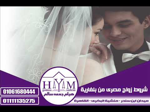 Marriage of foreigners in Egypt –  زواج الأجانب في المغرب