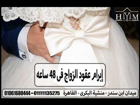 Marriage of foreigners in Egypt –  رسوم توثيق الشهادات من الخارجية المصرية
