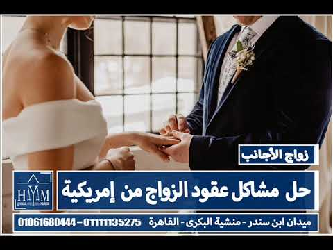Marriage of foreigners in Egypt –  فيزا الصين للسوريين 2019