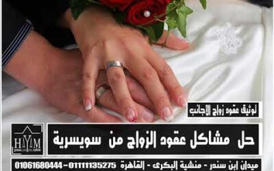 Marriage of foreigners in Egypt –  مواعيد عمل مكتب التصديقات