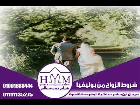 Marriage of foreigners in Egypt –  قانون الطلاق في مصر 2019