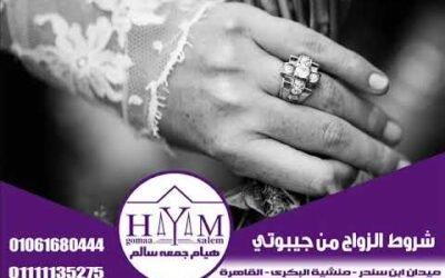 Marriage of foreigners in Egypt –  تسجيل عقد الزواج في الشهر العقاري