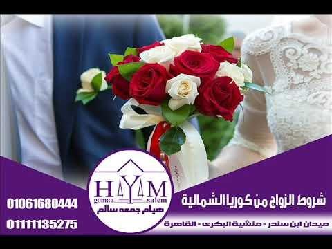 Marriage of foreigners in Egypt –  زواج المواطنة من أجنبي