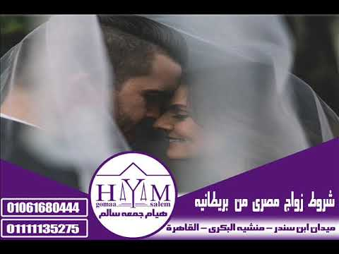 Marriage of foreigners in Egypt –  خدمات الشهر العقاري بالبريد