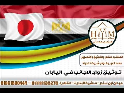 Marriage of foreigners in Egypt –  زواج مصريه في  لوكسمبورغ – دوقية لوكسمبورغ الكبرى