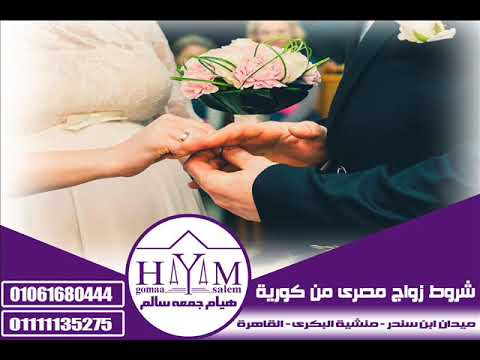 Marriage of foreigners in Egypt –  مشكلة الزواج العرفي وحلها