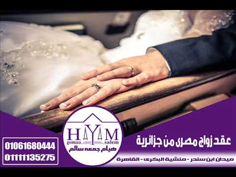 Marriage of foreigners in Egypt –  صرف شيك باسم شخص آخر