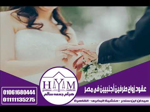Marriage of foreigners in Egypt –  بنات القنيطرة بالمغرب