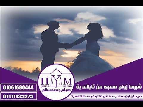 Marriage of foreigners in Egypt –  البنك الأهلي المصري