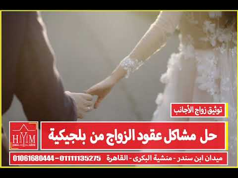 Marriage of foreigners in Egypt –  كيف اسافر امريكا للعلاج