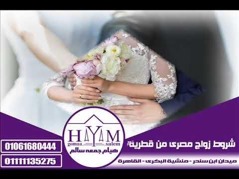 Marriage of foreigners in Egypt –  أفضل فنادق القاهرة للعرسان