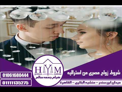 Marriage of foreigners in Egypt –  استثناء تصريح الزواج