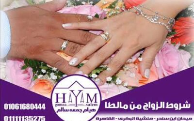 Marriage of foreigners in Egypt –  نموذج ورقة طلاق