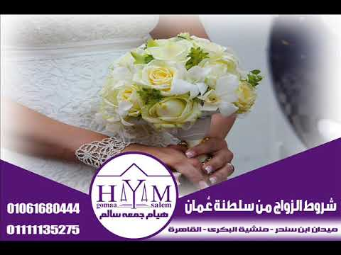 Marriage of foreigners in Egypt –  شروط الزواج من عسكري