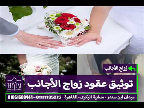 Marriage of foreigners in Egypt –  مادة التهديد بالقتل
