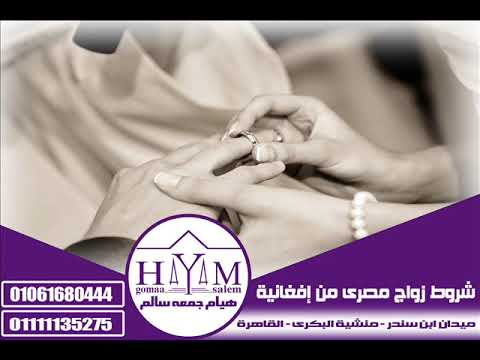 Marriage of foreigners in Egypt –  توكيل شخص لبيع أرض