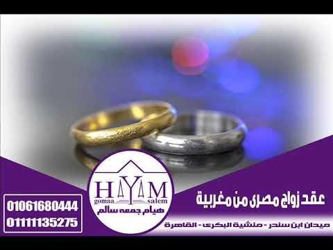 Marriage of foreigners in Egypt –  أردني يتزوج سعودية