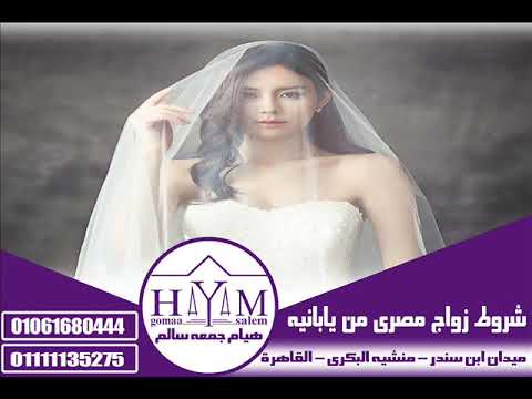 Marriage of foreigners in Egypt –  طلاق رجعي أول