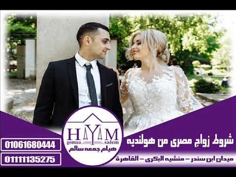 Marriage of foreigners in Egypt –  صلاحية العقد المسجل للسيارات