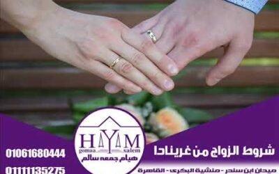Marriage of foreigners in Egypt –  الأوراق المطلوبة للزواج من مغربية في السعودية