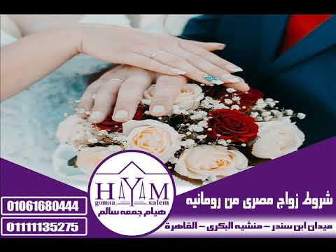 Marriage of foreigners in Egypt –  الدول التي يدخلها الجواز البلغاري بدون فيزا