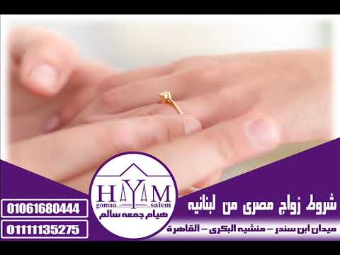 Marriage of foreigners in Egypt –  الزواج المدني