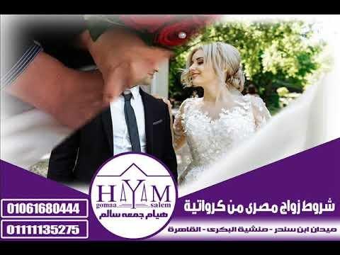 Marriage of foreigners in Egypt –  امتناع الأب عن تسجيل المولود