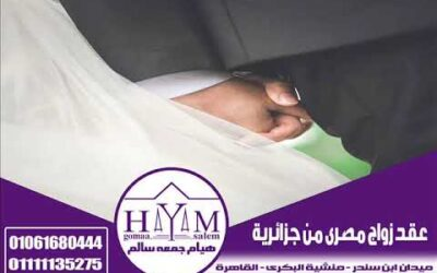 Marriage of foreigners in Egypt –  عقد زواج شرعي غير موثق