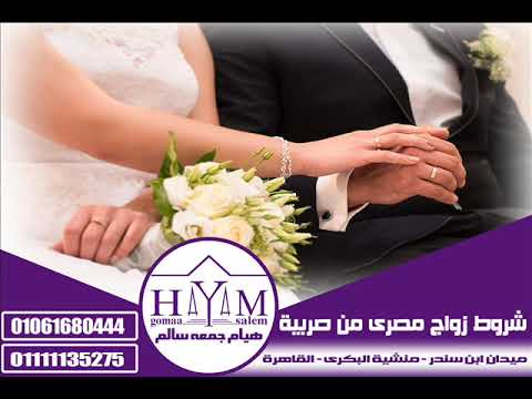 Marriage of foreigners in Egypt –  زوج أجنبي