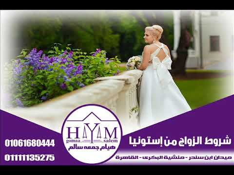 Marriage of foreigners in Egypt –  فسخ التوكيل