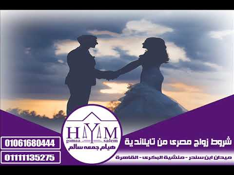 Marriage of foreigners in Egypt –  غرامة عدم توثيق عقد الزواج