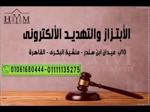 Marriage of foreigners in Egypt –  أنواع العفو في القانون